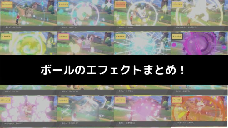 【ソードシールド】ボールのエフェクトまとめ!!