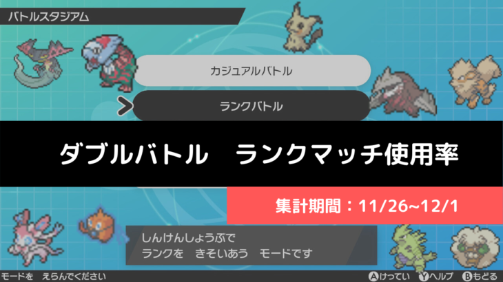 【ダブル】マスターランク帯でのポケモン使用率!(11/26~12/1)【ソードシールド】