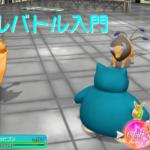 【初心者向け】ダブルバトル入門