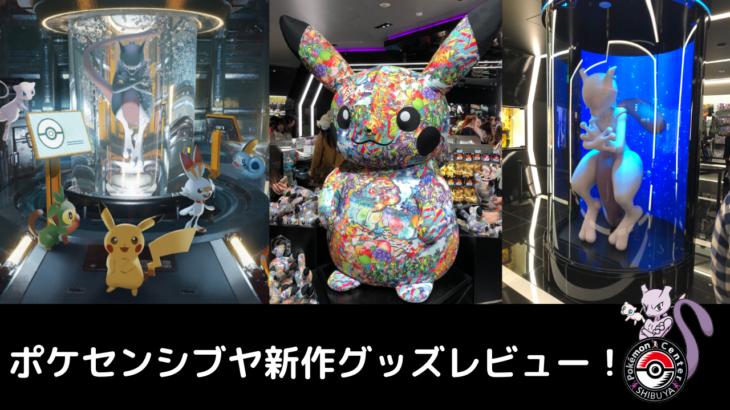 【新作グッズ】ポケモンセンターシブヤに行ってきました【レビュー】