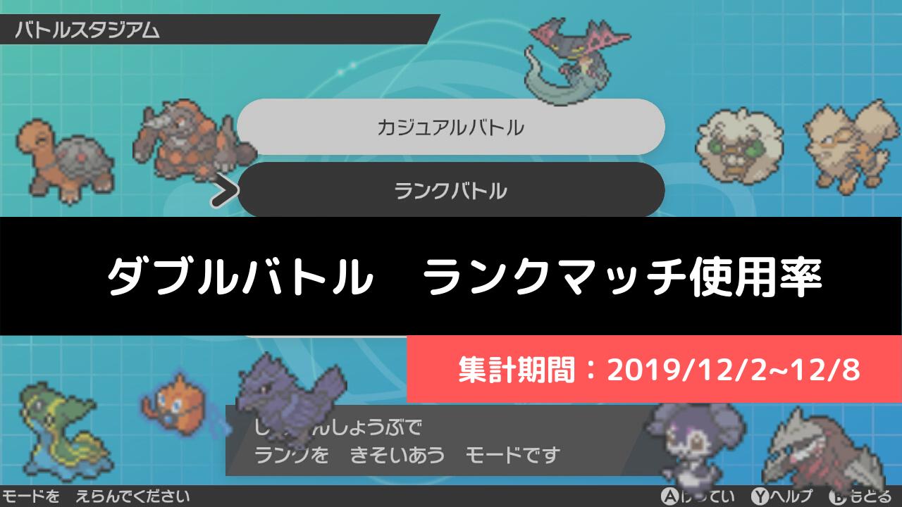【ダブル】マスターランク級でのポケモン使用率!(2019/12/2〜12/8)