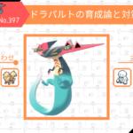 【ダブル】ドラパルトの育成論と対策【ポケモン剣盾】