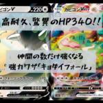 【ポケカ】HP340!?VMAXポケモン、「カビゴンVMAX」!!