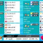 【S1ダブル最終9位】竜舞ドラパキッス&鉢巻ウインディ
