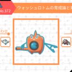 【ダブル】ウォッシュロトムの育成論と対策【ポケモン剣盾】