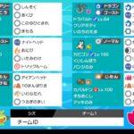 【S1ダブル最終4位】ドラパキッス+サマヨカビ+カバドリ