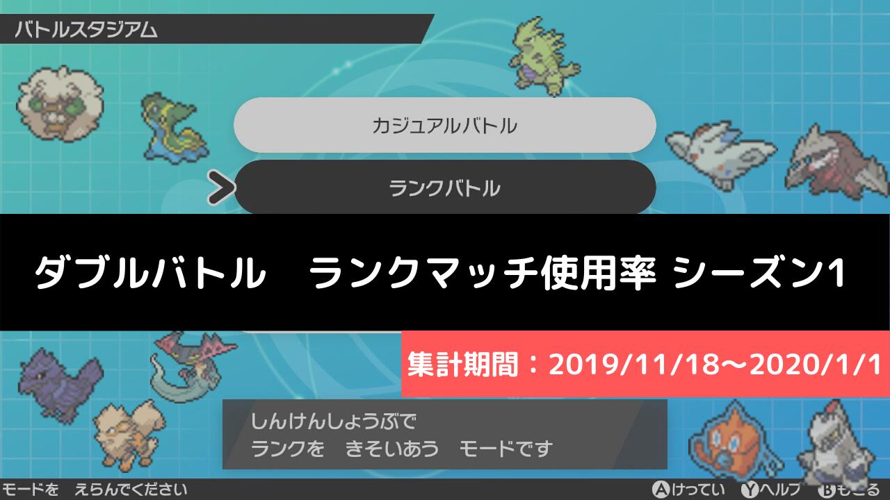 【ダブル】マスターランク級でのポケモン使用率!(シーズン1まとめ)