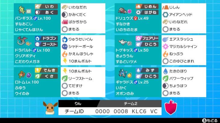 【S2ダブル最終17位】バンドリドラパキッス