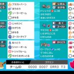 【S2ダブル最終7&10位】三幽獄炎武神
