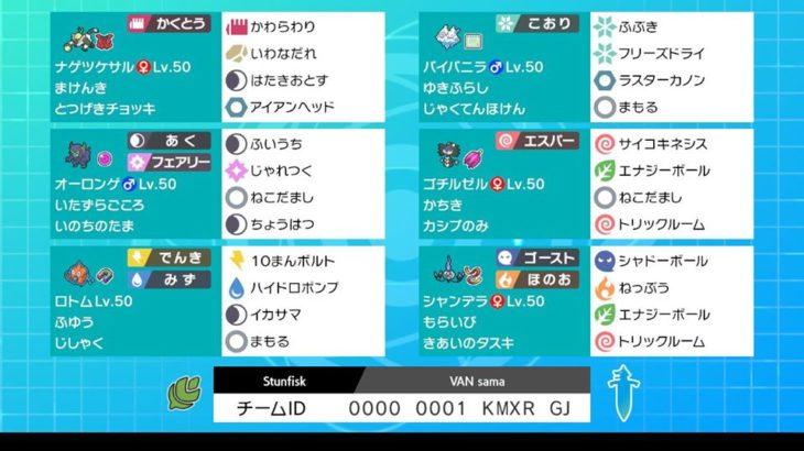 【S2ダブル最終1位】サルバニラファミリー