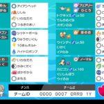 【S2ダブル最終4位】じゃくてんほけんドリュウズ+トゲキッス