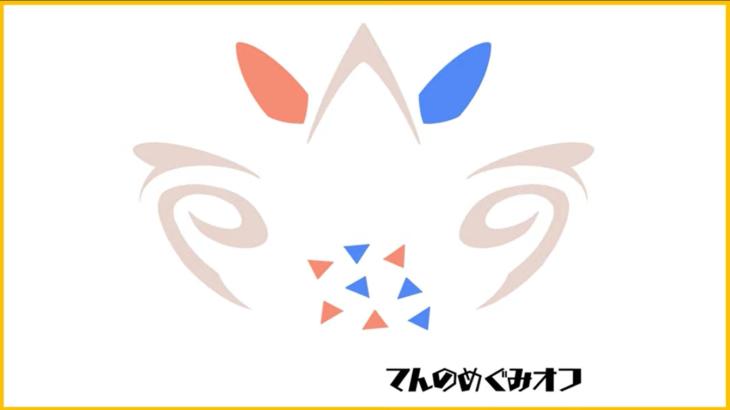 【オフレポ】トッププレイヤーが集結!てんのめぐみオフ#2 参加レポート。