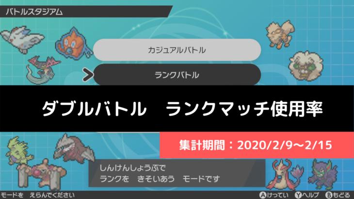 【ダブル】マスターランク級でのポケモン使用率!(2020/2/9~2/15)