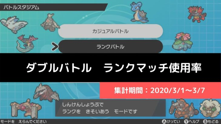 【ダブル】マスターランク級でのポケモン使用率!(2020/3/1~3/7)
