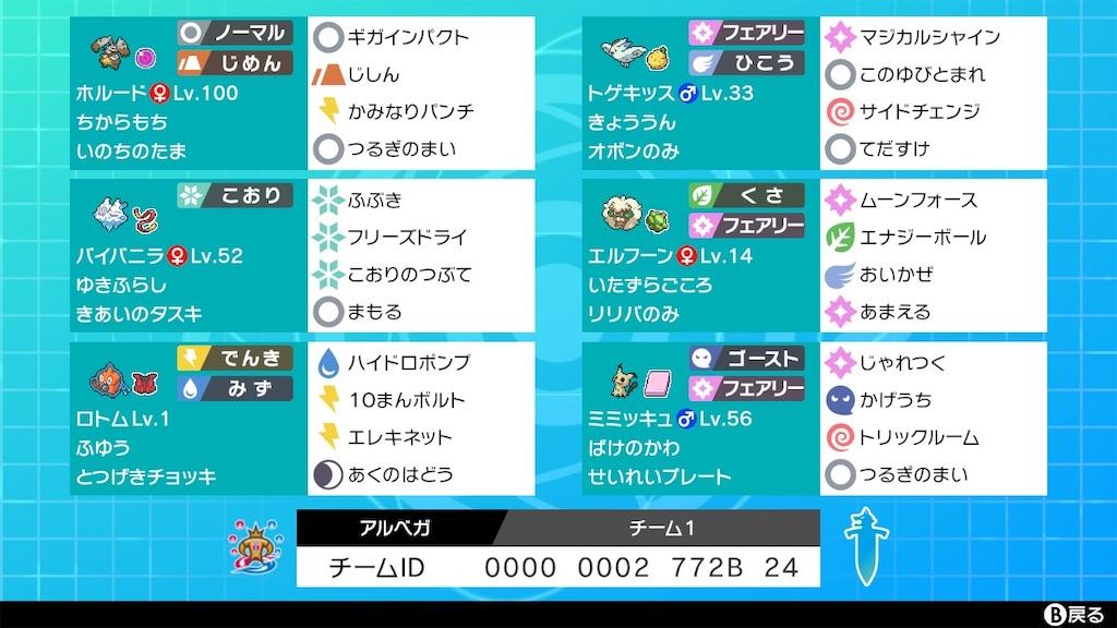 【S3ダブル最終14位】ホルードキッスエルフバニラ