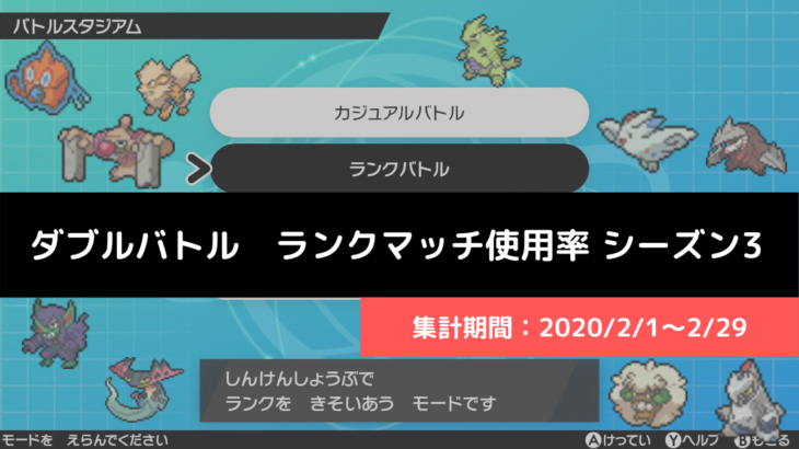 【ダブル】マスターランク級でのポケモン使用率!(シーズン3まとめ)