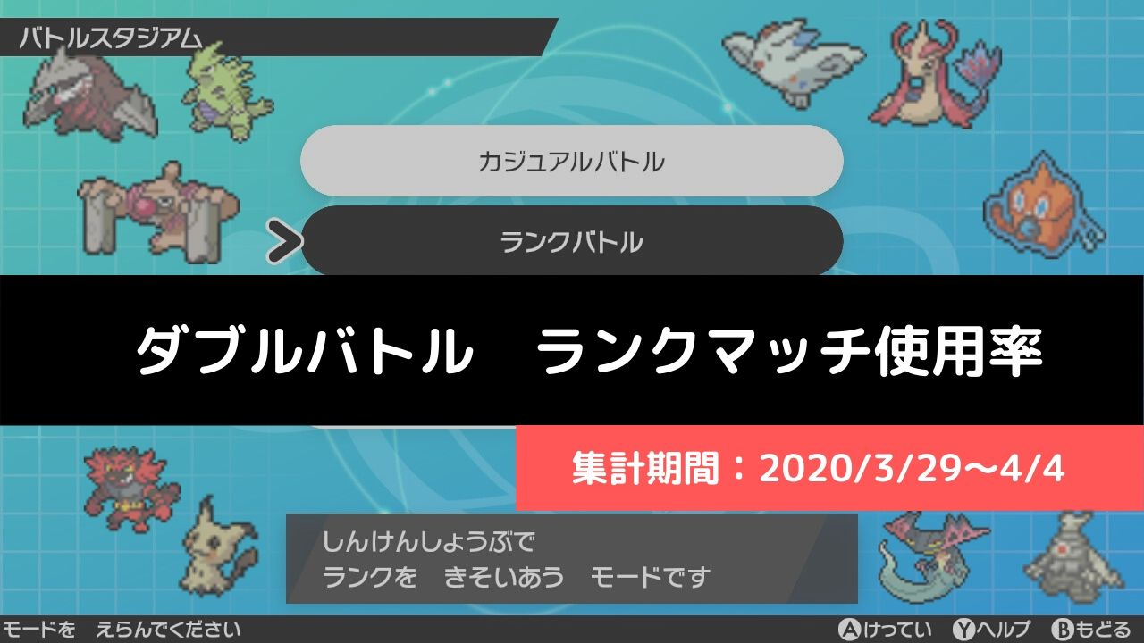 【ダブル】マスターランク級でのポケモン使用率!(2020/3/29~4/4)