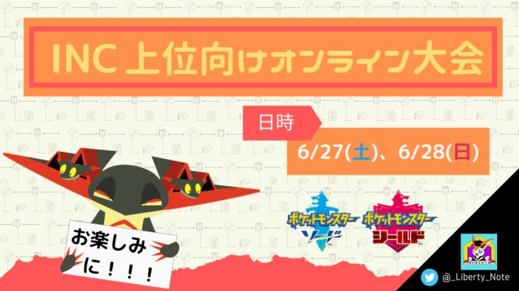 【告知】INC上位入賞者向けオンライン大会開催!!