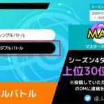 【ダブル】シーズン4最終順位トップ30まとめ