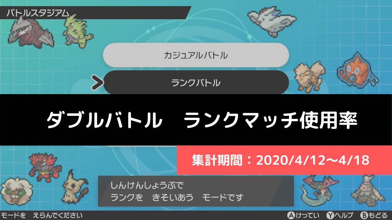 【ダブル】マスターランク級でのポケモン使用率!(2020/4/12~4/18)
