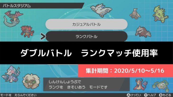 【ダブル】マスターランク級でのポケモン使用率!(2020/5/10~5/16)