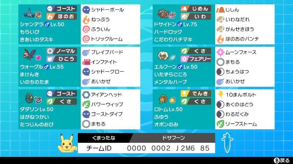 【S5ダブル最終22位】ドサフーン