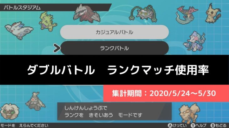 【ダブル】マスターランク級でのポケモン使用率!(2020/5/24~5/30)