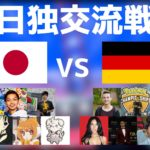 【ダブル】日本 VS ドイツ 強豪プレイヤーによる日独交流戦を応援しよう!