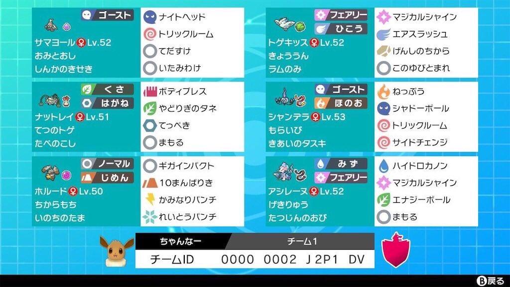 【S5ダブル最終7位】とチュげきパ