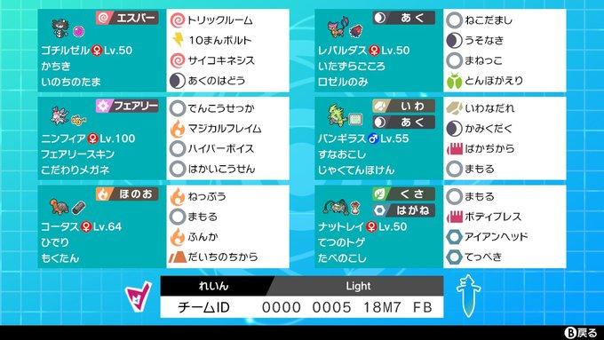【S5ダブル最終27位】Lightパ【まねっこトリル構築】