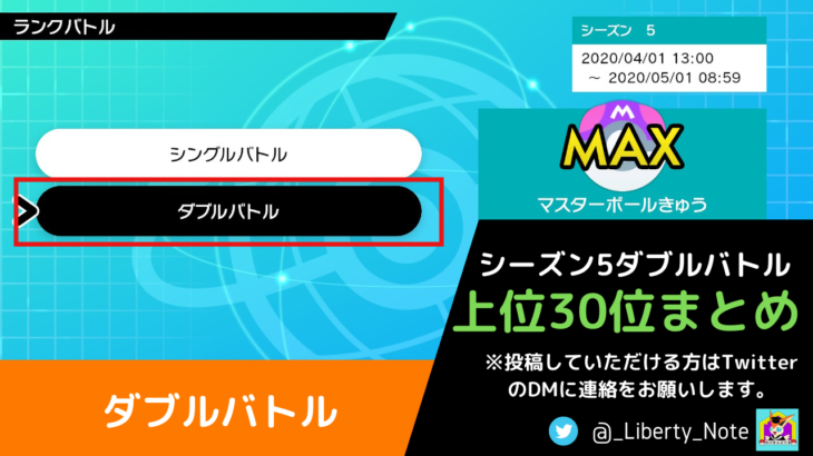 【ダブル】シーズン5最終順位トップ30まとめ