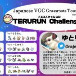 【大会レポート】てるるんチャレンジ#2 【VGC2020】