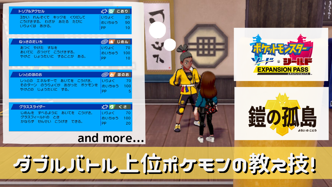 【鎧の孤島】ランクバトル上位ポケモンの教え技まとめ!【ダブル】