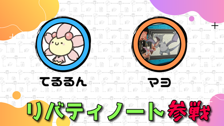 【お知らせ】運営にてるるん、マヨが加入!