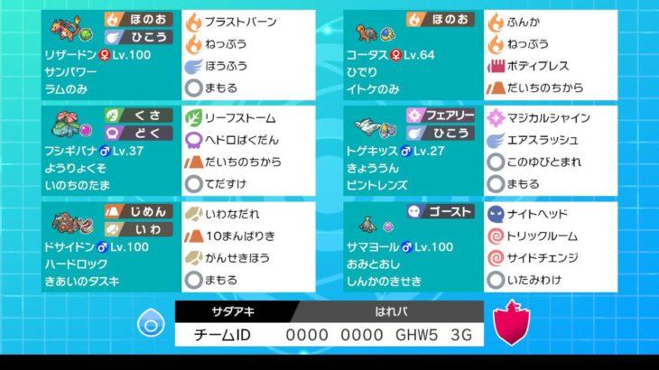 【S6ダブル最終28位】新型!?リザードンコータス