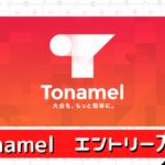 Tonamelエントリー方法
