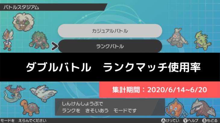 【ダブル】マスターランク級でのポケモン使用率!(2020/6/14~6/20)