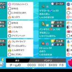 【PJNO ベスト32】バンドリュサマヨ