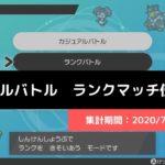 【ダブル】マスターランク級でのポケモン使用率!(2020/7/19~7/25)