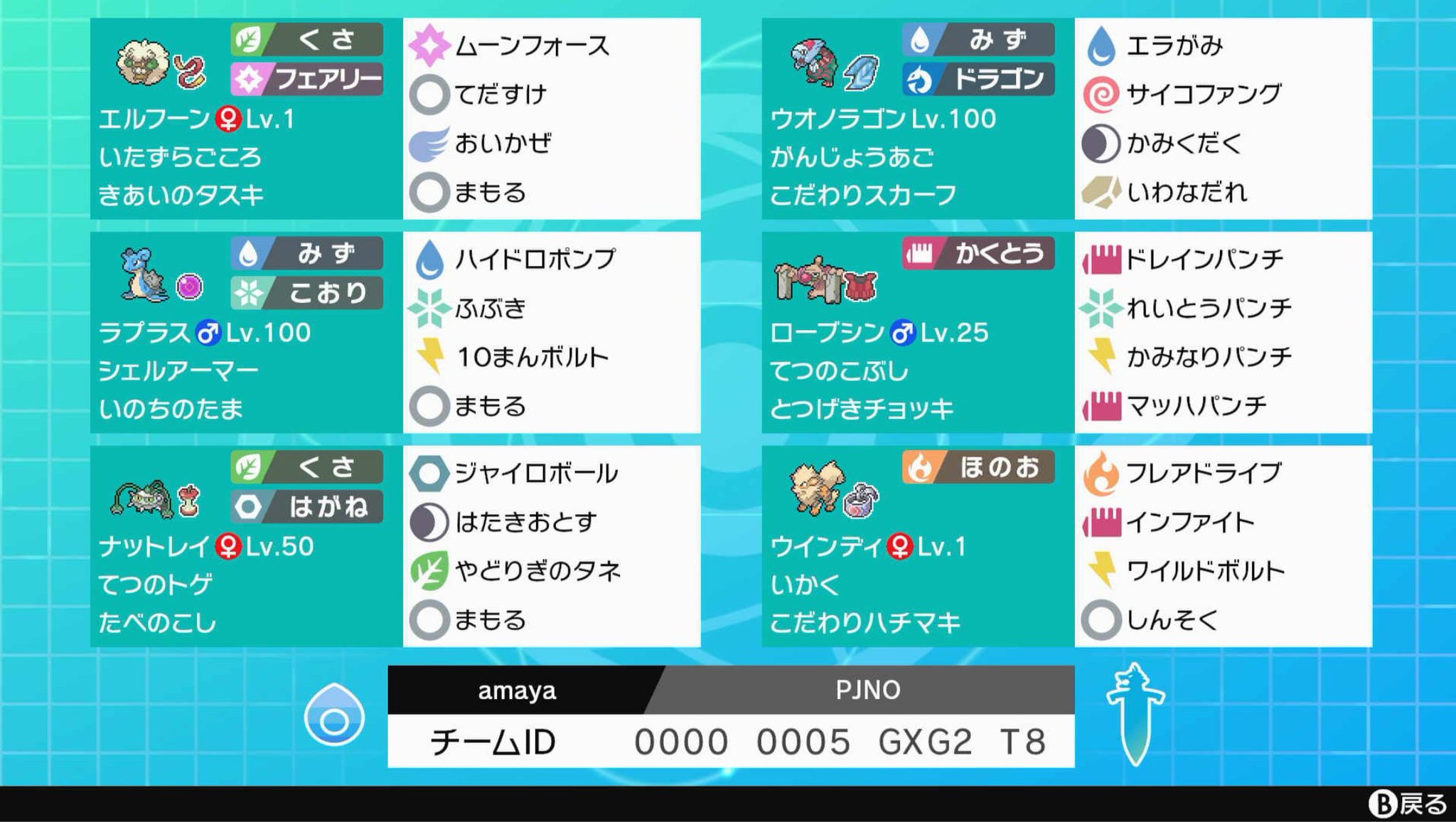 【PJNO ベスト32】雨軸エルフーンラプラス