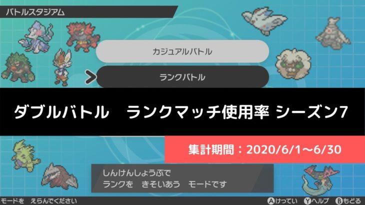 【ダブル】マスターランク級でのポケモン使用率!(シーズン7まとめ)