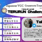 【大会レポート】てるるんチャレンジ#5【VGC2020】