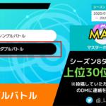 【ダブル】シーズン8最終順位トップ30まとめ