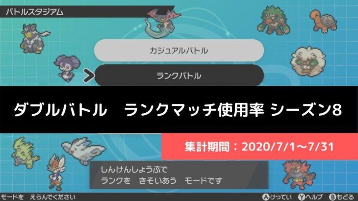 【ダブル】マスターランク級でのポケモン使用率!(シーズン8まとめ)