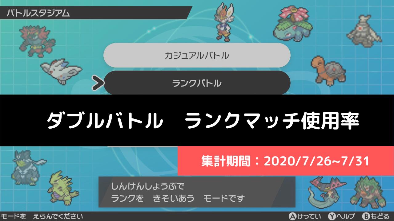 【ダブル】マスターランク級でのポケモン使用率!(2020/7/26~7/31)