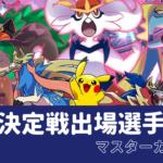 【ポケモン日本王者決定戦】マスターカテゴリ出場選手紹介
