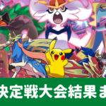 【ポケモン日本一決定戦2020】王者決定戦結果まとめ