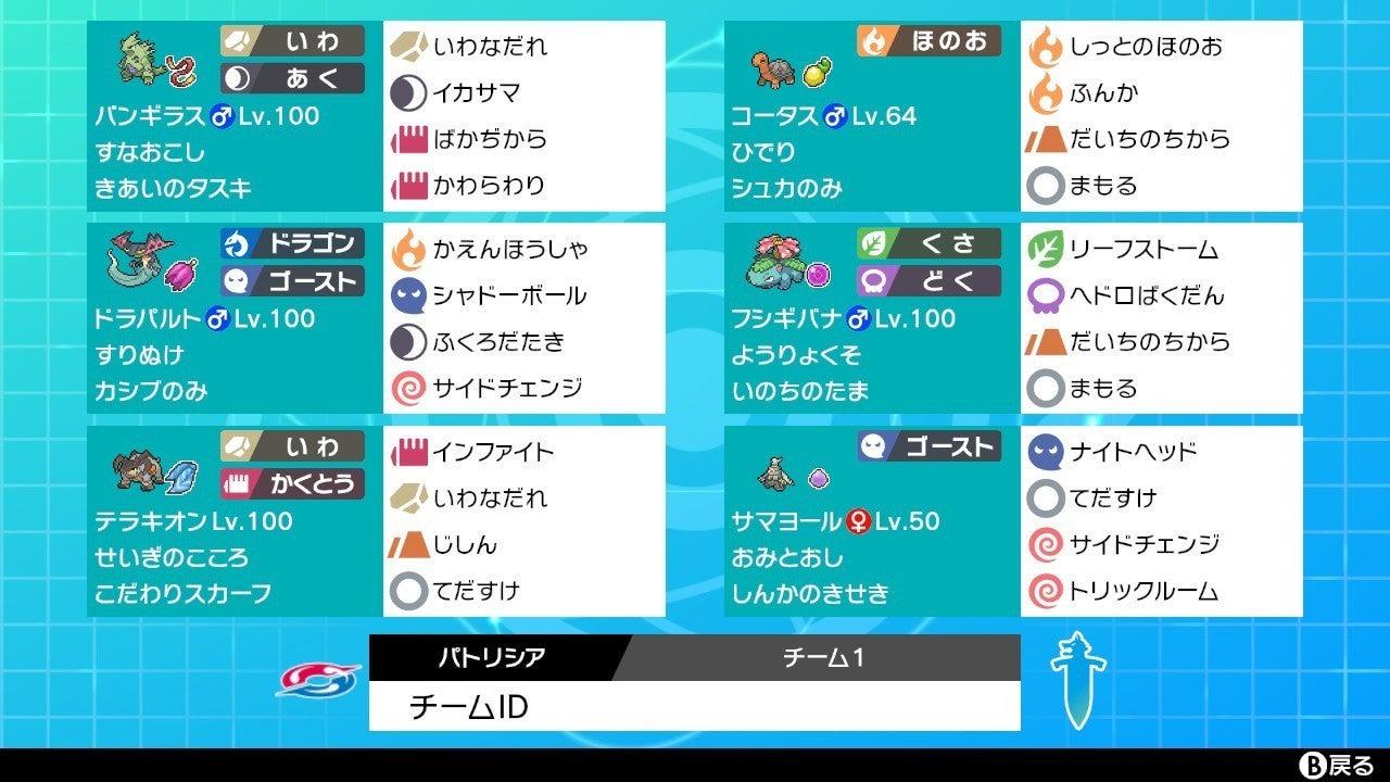 【S8ダブル最終21位】シュカコータス+フシギバナ/スカーフテラキ軸