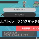 【ダブル】マスターランク級でのポケモン使用率!(2020/8/1~8/8)