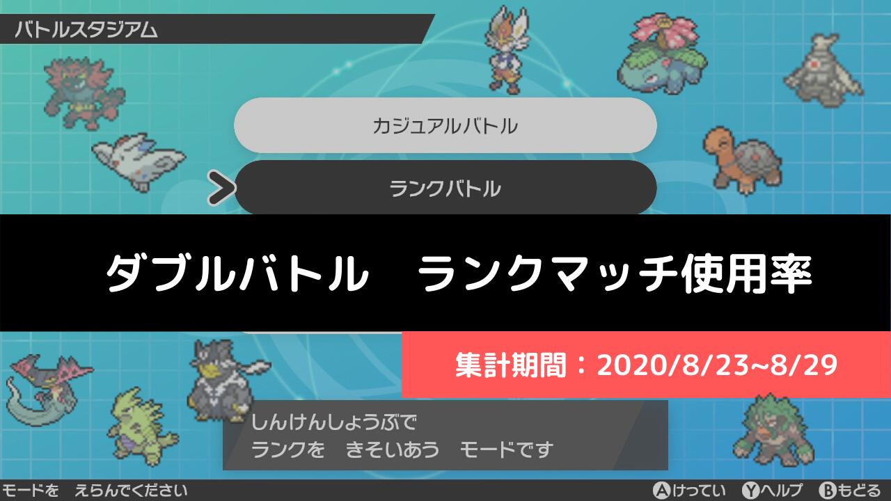 【ダブル】マスターランク級でのポケモン使用率!(2020/8/23~8/29)